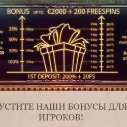 бонус на 1-ый депозит