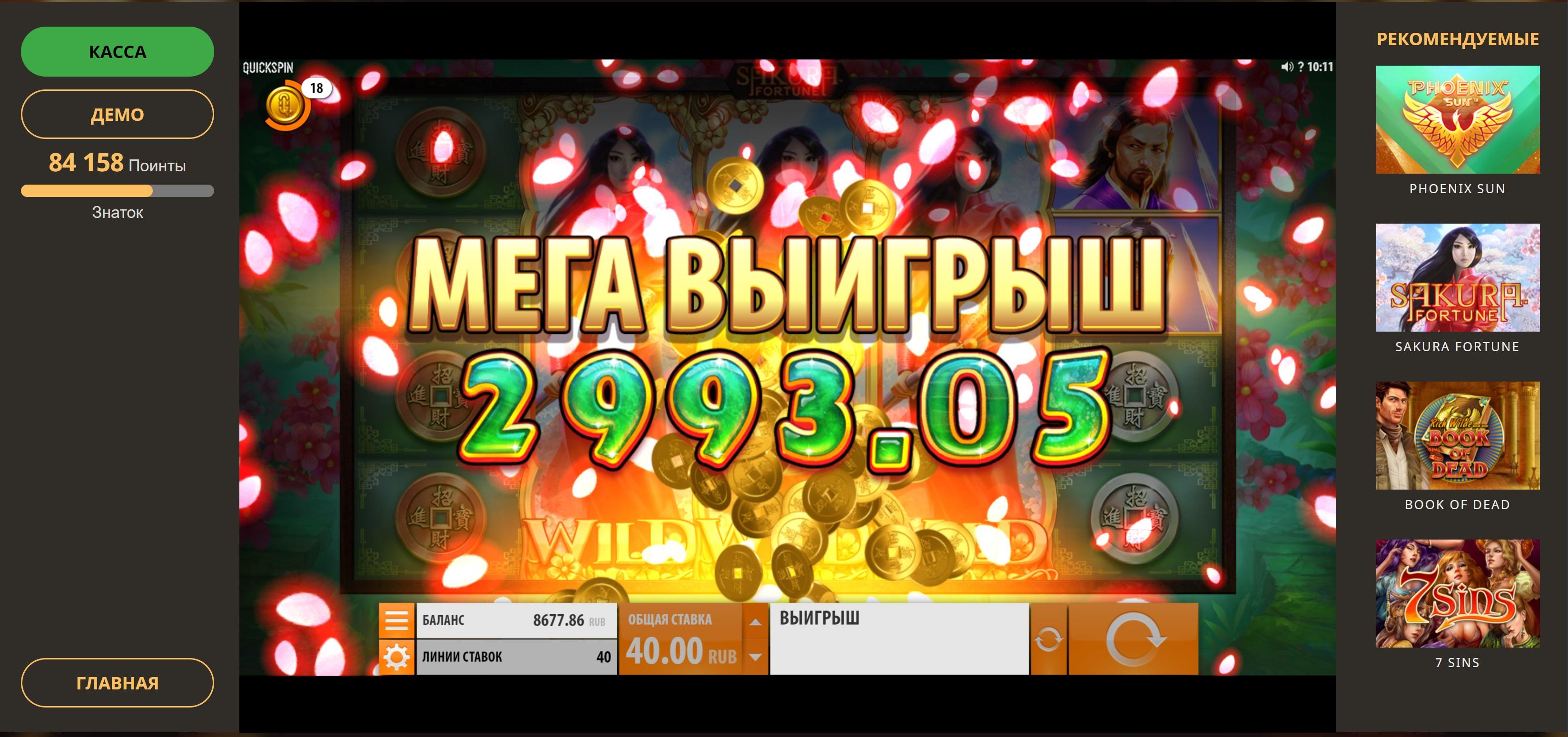 фото Версия фортуна казино демо плей бесплатно играть