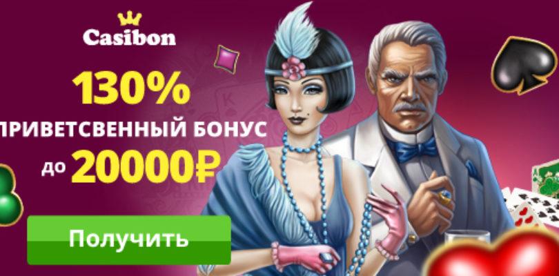 казино с бонусом