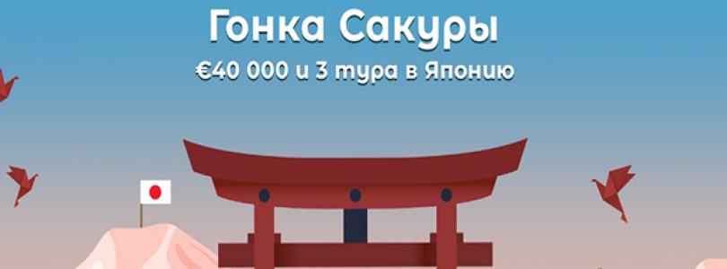 Турнир Гонка Сакуры с призовым 40 тысяч евро в казино Bet It All