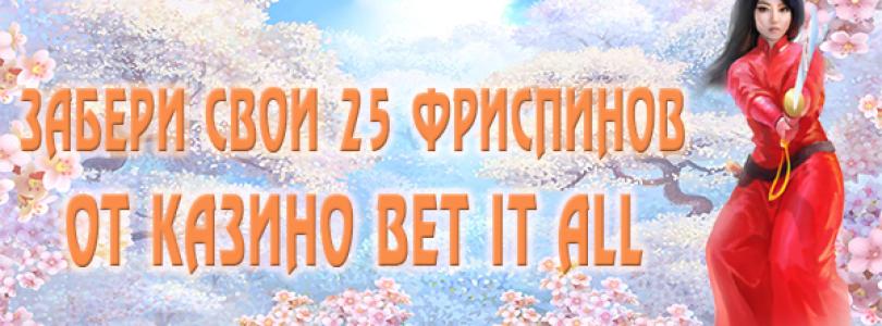 "Забери свои 25 фриспинов в акции ""Восток дело тонкое"" от казино Bet It All"