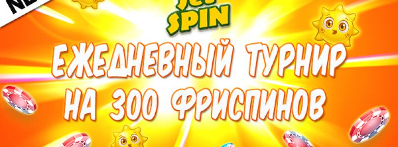 Ежедневные турниры в JetSpin казино